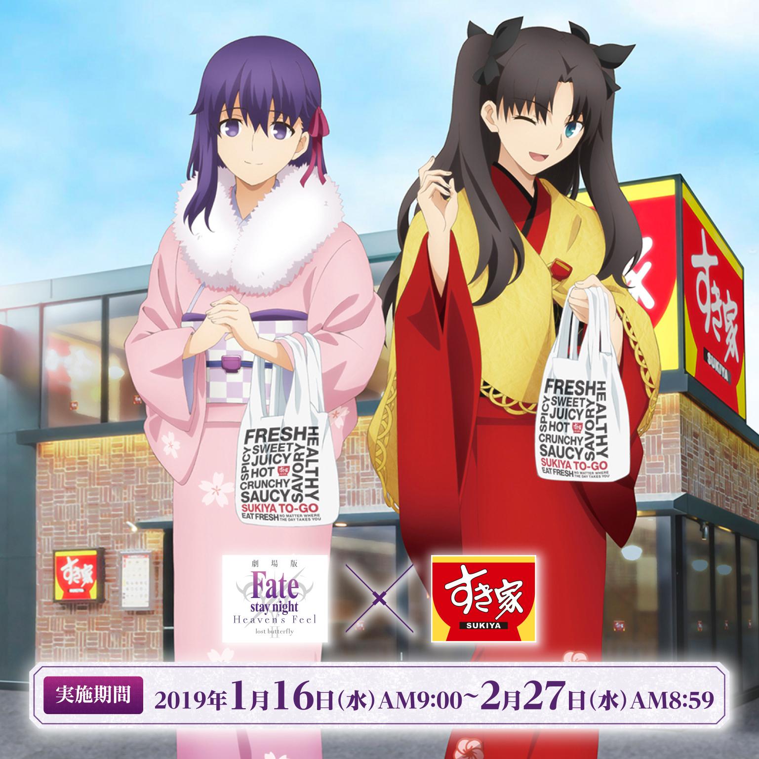 劇場版 Fate Stay Night Heaven S Feel すき家キャンペーン
